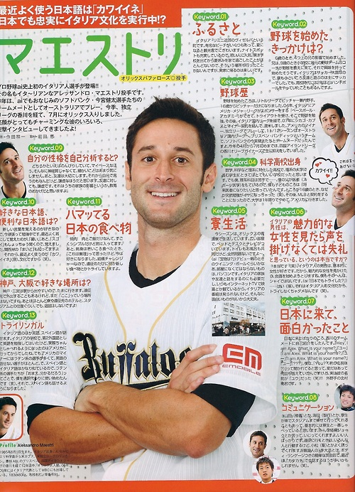 Team Italia pitcher Alessandro Maestri had much success playing in Japan.